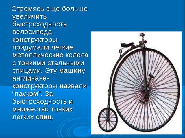 Стремясь еще больше увеличить быстроходность велосипеда, конструкторы придум...
