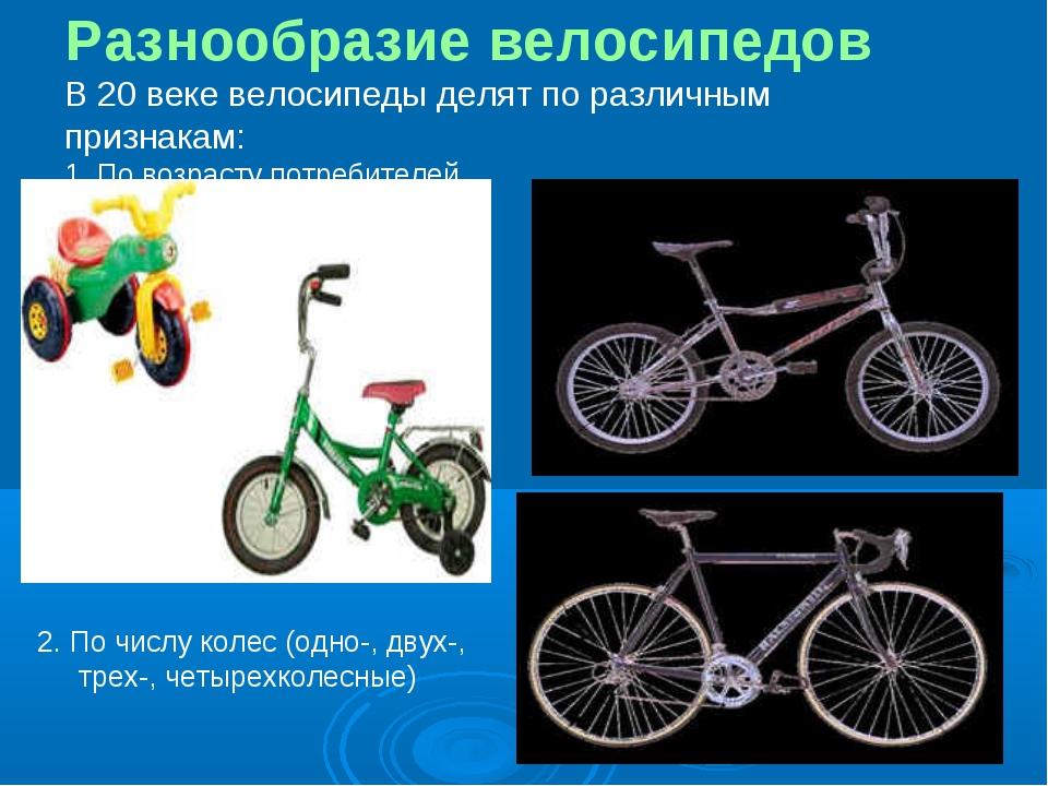 Разнообразие велосипедов В 20 веке велосипеды делят по различным признакам: 1...