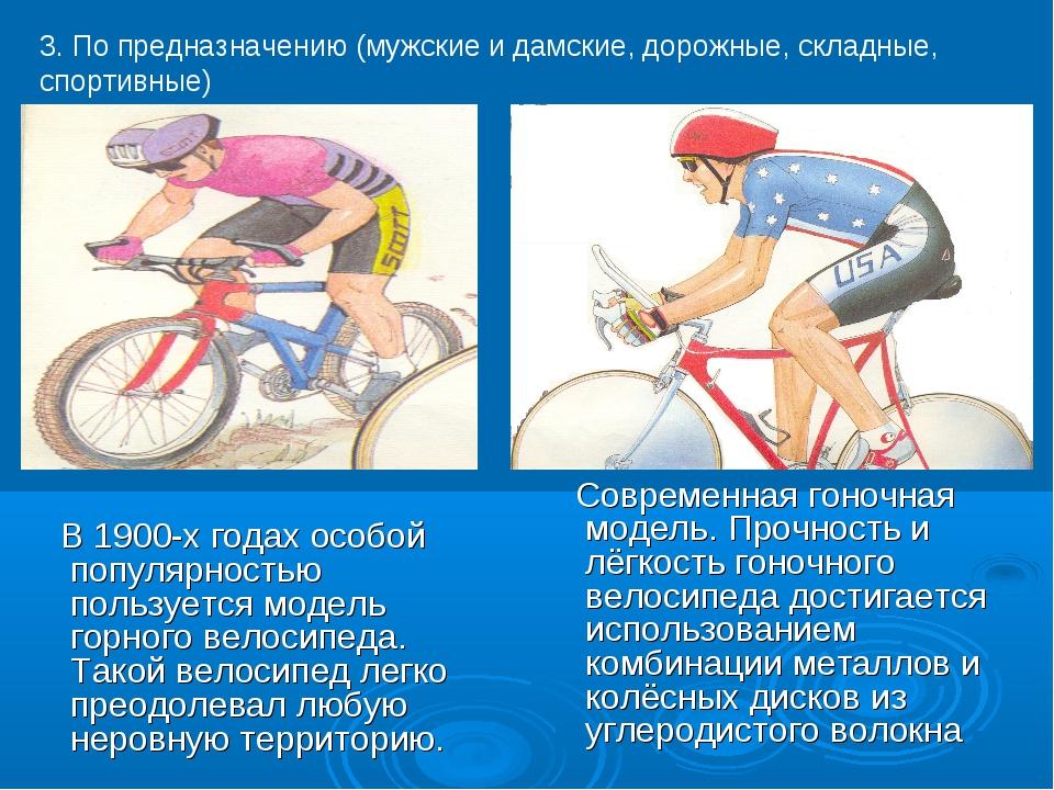 В 1900-х годах особой популярностью пользуется модель горного велосипеда. Та...