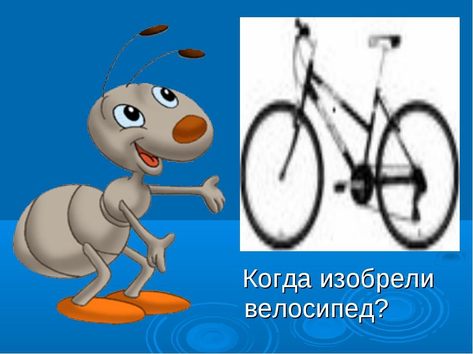 Когда изобрели велосипед?