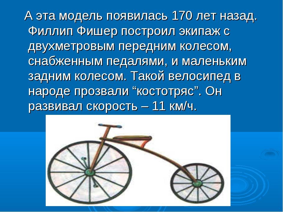 А эта модель появилась 170 лет назад. Филлип Фишер построил экипаж с двухмет...