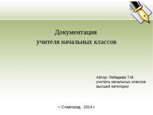 Автор: Лебедева Т.М. учитель начальных классов высшей категории г. Славгород,