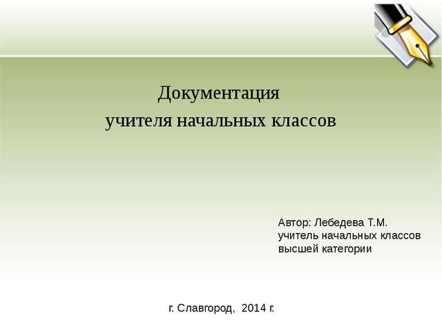 Автор: Лебедева Т.М. учитель начальных классов высшей категории г. Славгород,...
