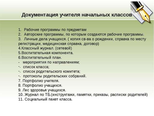 Документация учителя начальных классов Рабочие программы по предметам Авторск...