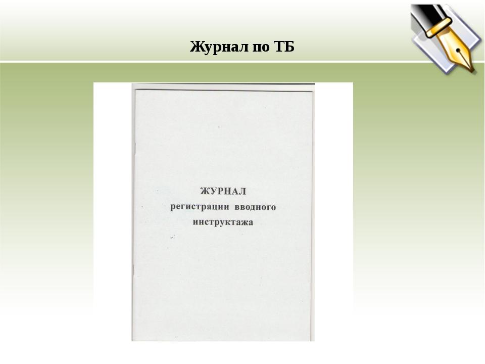 Журнал по ТБ