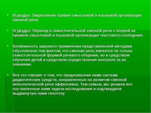 III раздел. Закрепление правил смысловой и языковой организации связной речи