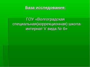 База исследования: ГОУ «Волгоградская специальная(коррекционная) школа- интер