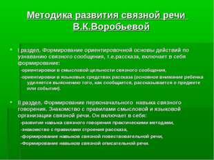Методика развития связной речи В.К.Воробьевой I раздел. Формирование ориентир