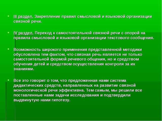 III раздел. Закрепление правил смысловой и языковой организации связной речи...