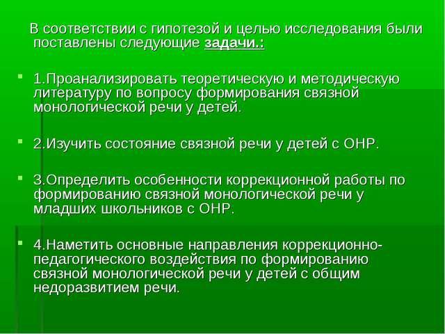 В соответствии с гипотезой и целью исследования были поставлены следующие за...