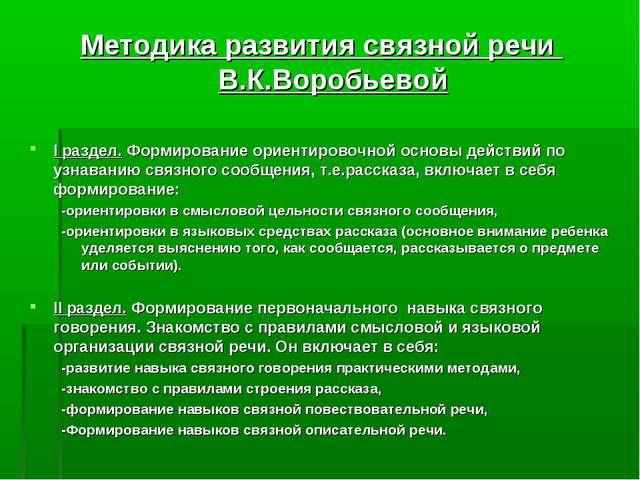 Методика развития связной речи В.К.Воробьевой I раздел. Формирование ориентир...