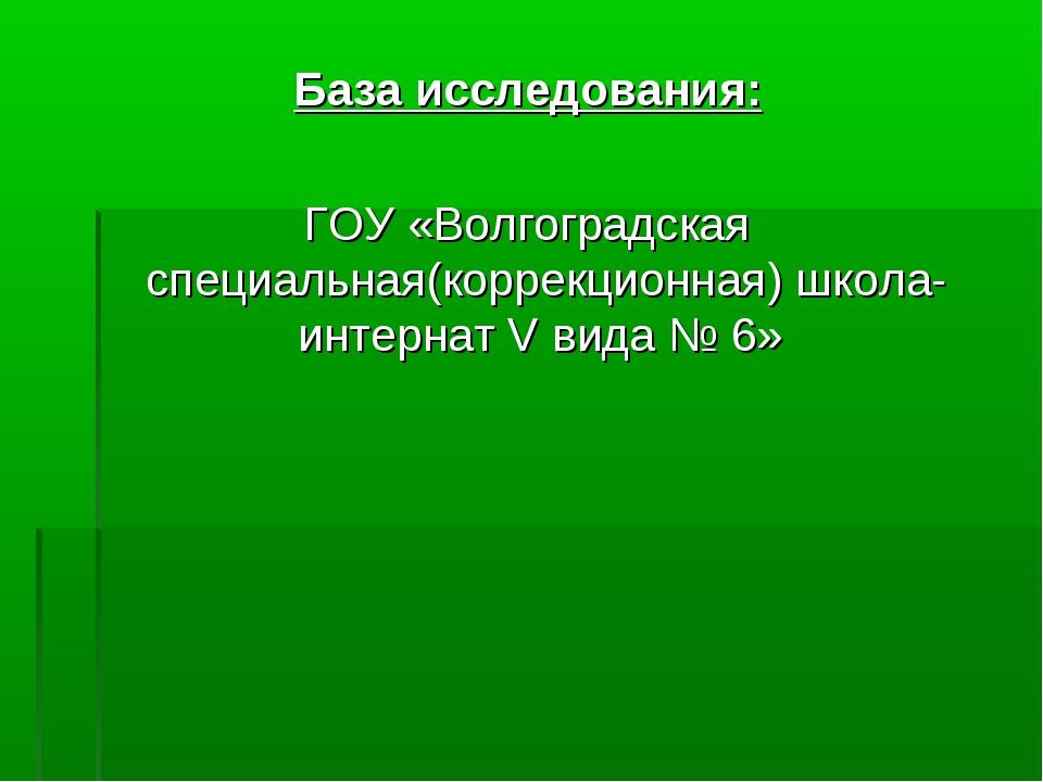 База исследования: ГОУ «Волгоградская специальная(коррекционная) школа- интер...