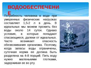 ВОДООБЕСПЕЧЕНИЕ Потребность человека в воде при умеренных физических нагрузка