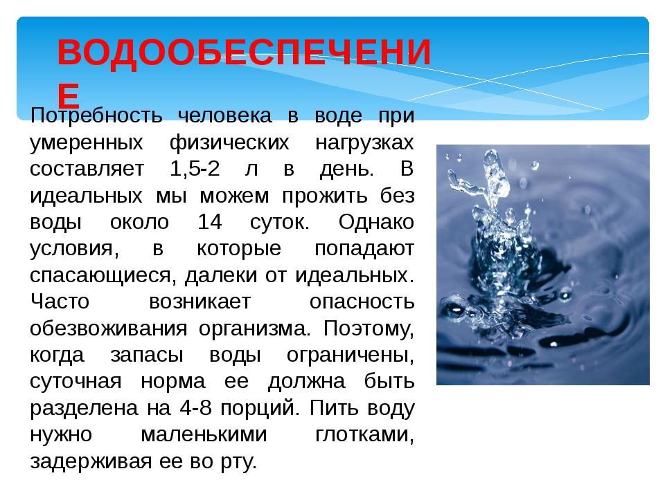 ВОДООБЕСПЕЧЕНИЕ Потребность человека в воде при умеренных физических нагрузка...