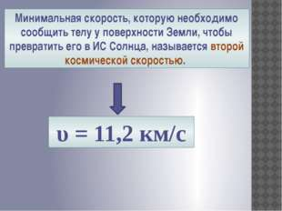 Минимальная скорость, которую необходимо сообщить телу у поверхности Земли, ч