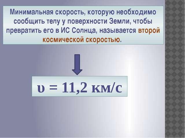Минимальная скорость, которую необходимо сообщить телу у поверхности Земли, ч...