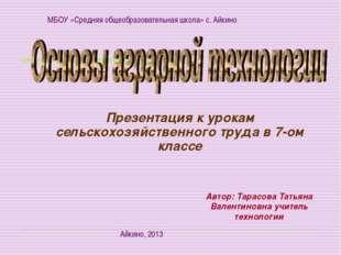 Презентация к урокам сельскохозяйственного труда в 7-ом классе МБОУ «Средняя