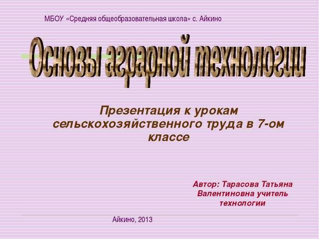 Презентация к урокам сельскохозяйственного труда в 7-ом классе МБОУ «Средняя...