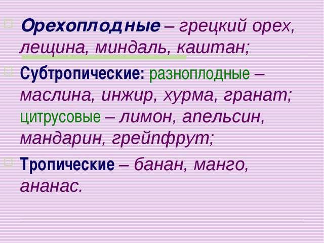 Орехоплодные – грецкий орех, лещина, миндаль, каштан; Субтропические: разнопл...