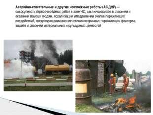 Аварийно-спасательные и другие неотложные работы (АСДНР)— совокупность перво