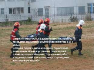 Аварийно-спасательные и другие неотложные работы проводятсяформированиями г