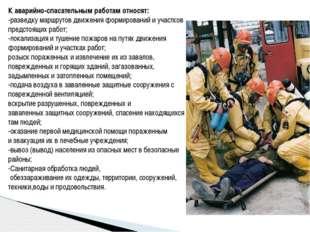 К аварийно-спасательным работам относят: -разведку маршрутов движенияформиро