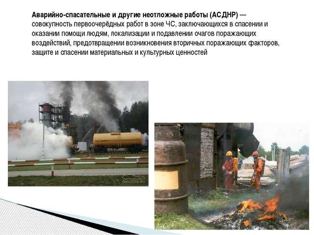 Аварийно-спасательные и другие неотложные работы (АСДНР)— совокупность перво...