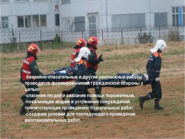 Аварийно-спасательные и другие неотложные работы проводятсяформированиями г...