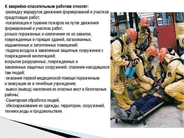 К аварийно-спасательным работам относят: -разведку маршрутов движенияформиро...