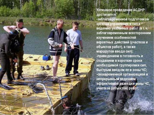 Успешное проведение АСДНР достигается: -заблаговременной подготовкой органов...