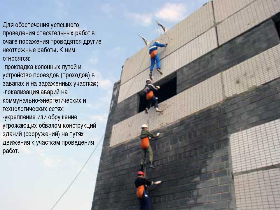 Для обеспечения успешного проведения спасательных работ в очаге поражения про...