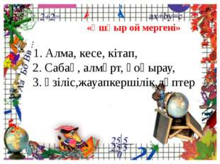 «Ұшқыр ой мергені» 1. Алма, кесе, кітап, 2. Сабақ, алмұрт, қоңырау, 3. Үзіліс