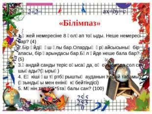 «Білімпаз» 1.Әжей немересіне 8 қолғап тоқыды. Неше немересі бар? (4) 2.Бір үй