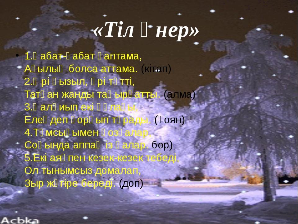 «Тіл өнер» 1.Қабат-қабат қаптама, Ақылың болса аттама. (кітап) 2.Әрі қызыл, ә...