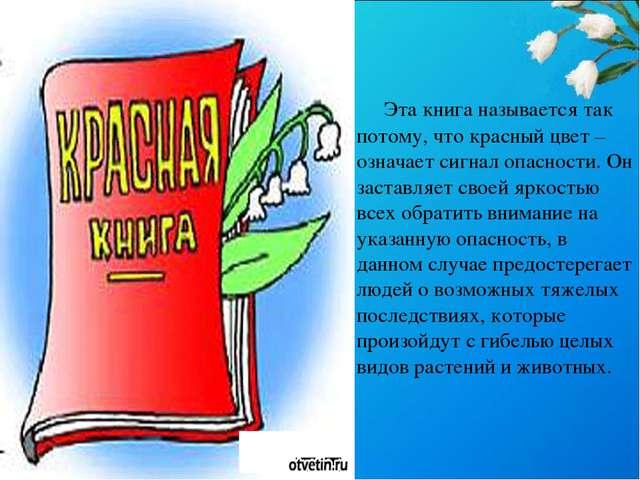 Эта книга называется так потому, что красный цвет – означает сигнал опасност...