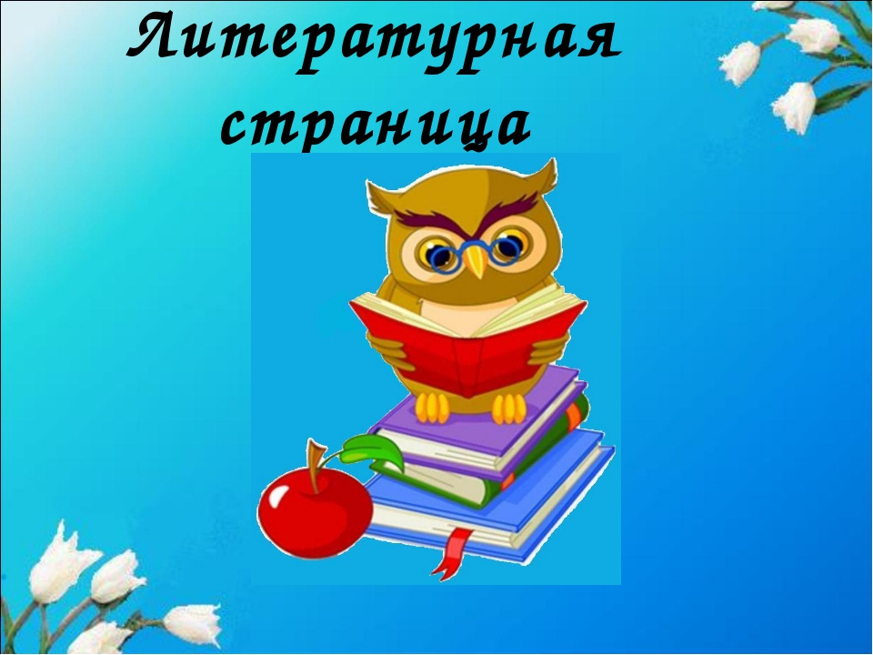 Литературная страница