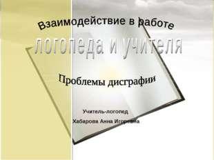 Учитель-логопед Хабарова Анна Игоревна