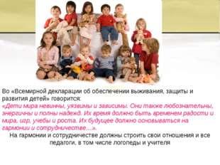 Во «Всемирной декларации об обеспечении выживания, защиты и развития детей» г