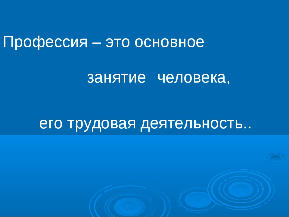 Профессия – это основное его трудовая деятельность.. человека, занятие приемо...
