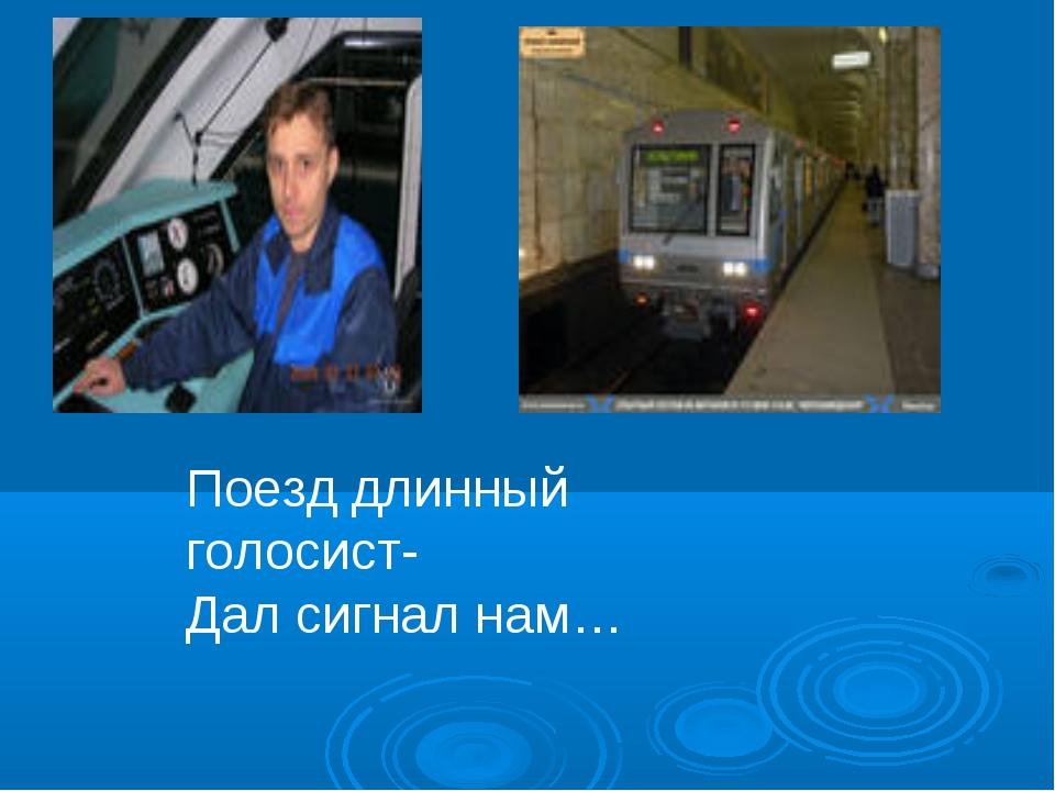 Поезд длинный голосист- Дал сигнал нам…