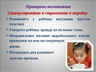 Принципы воспитания Стимулирование и стремление к порядку Развивайте у ребёнк