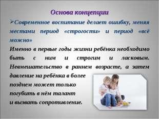 Основа концепции Современное воспитание делает ошибку, меняя местами период «
