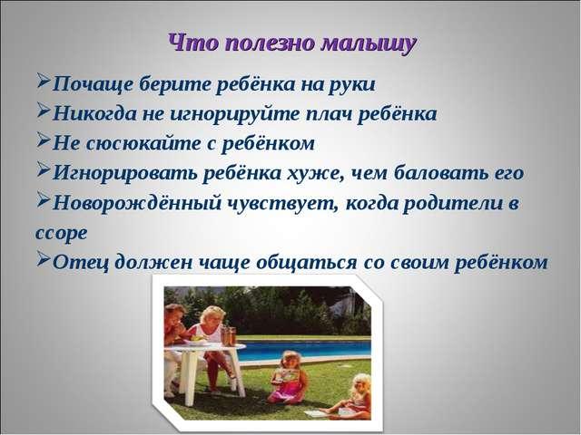 Что полезно малышу Почаще берите ребёнка на руки Никогда не игнорируйте плач...