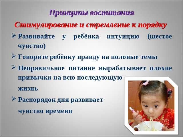 Принципы воспитания Стимулирование и стремление к порядку Развивайте у ребёнк...
