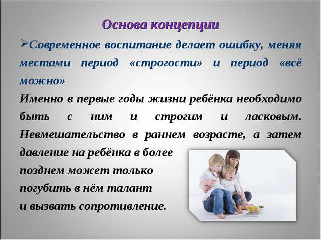 Основа концепции Современное воспитание делает ошибку, меняя местами период «...