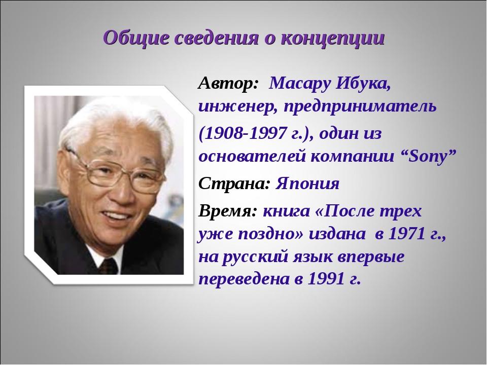 Общие сведения о концепции Автор: Масару Ибука, инженер, предприниматель (190...