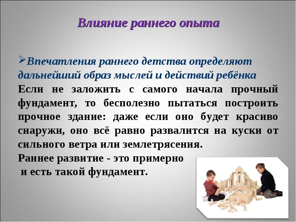 Влияние раннего опыта Впечатления раннего детства определяют дальнейший образ...