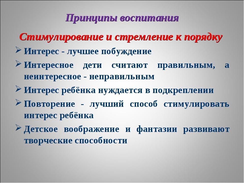 Принципы воспитания Стимулирование и стремление к порядку Интерес - лучшее по...