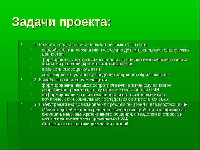 Задачи проекта: 1. Развитие социальной и личностной компетентности: способств...