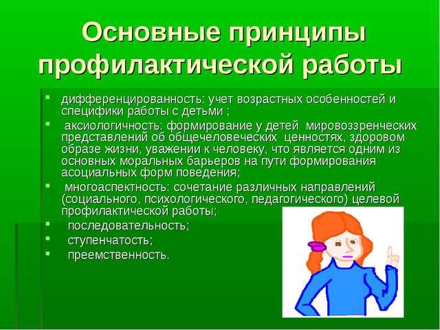 Основные принципы профилактической работы дифференцированность: учет возраст...